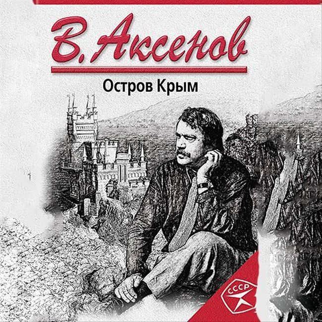 «Василий Аксенов «Остров Крым», часть 91»