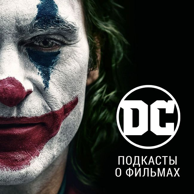 Подкасты о фильмах DC