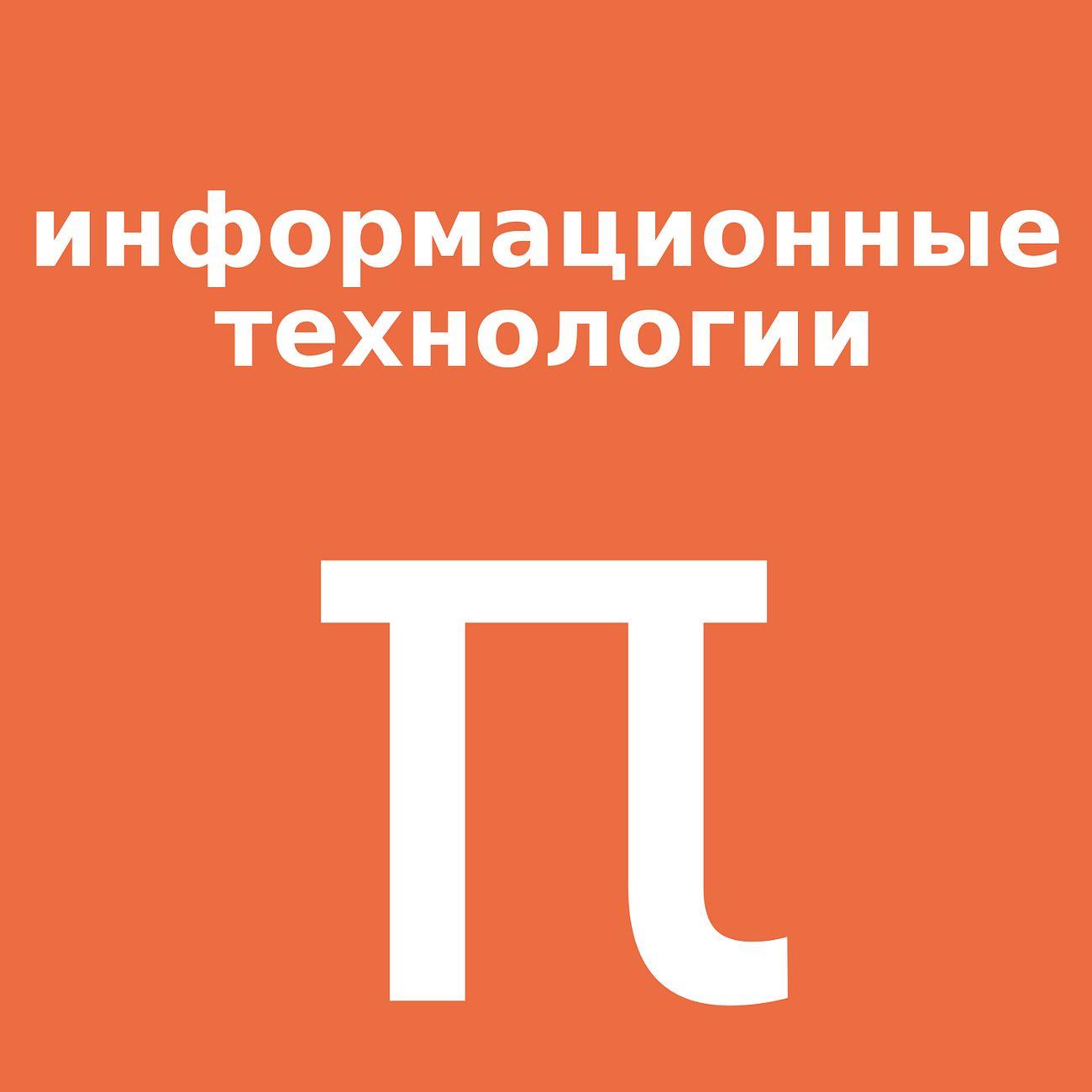 Информационные технологии на ПостНауке