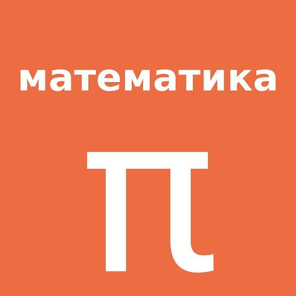 Математика на ПостНауке