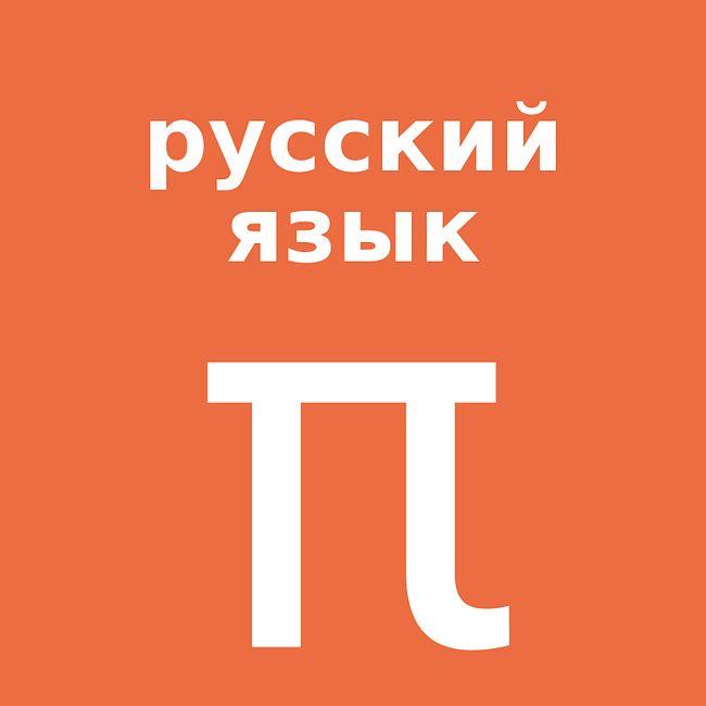 Русский язык на ПостНауке