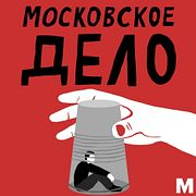 Московское дело