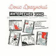 Денис Драгунский. Интересное кино...