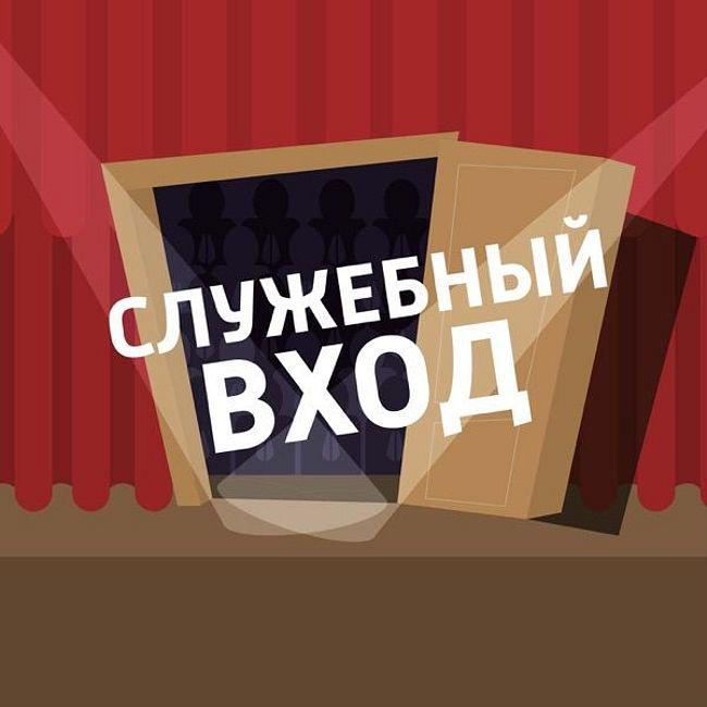 Записки сумасшедшего: как продвигать театральные постановки в России и за рубежом
