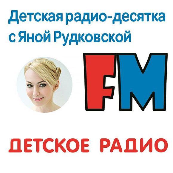 Детская радио-десятка с Яной Рудковской