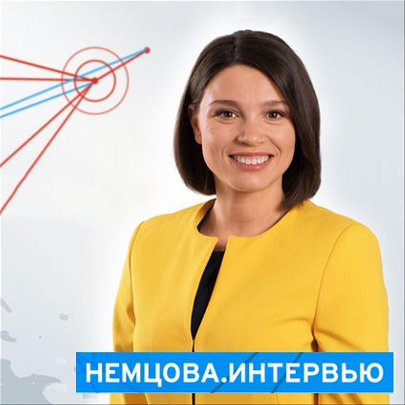 Немцова. Интервью