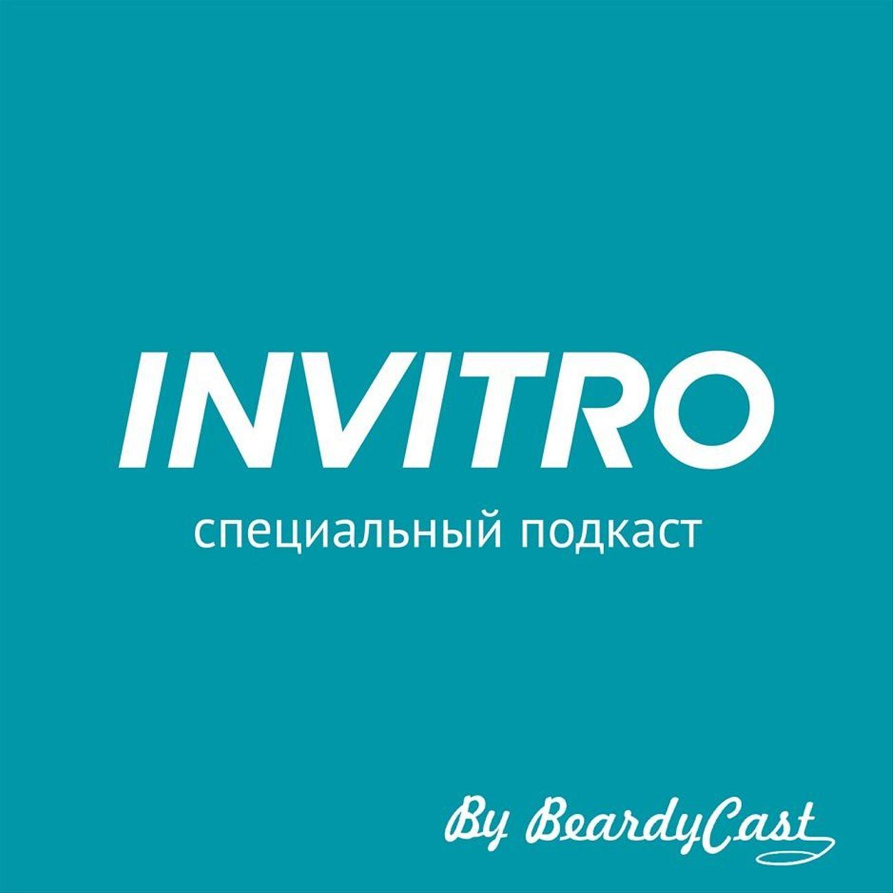 Специальный подкаст INVITRO