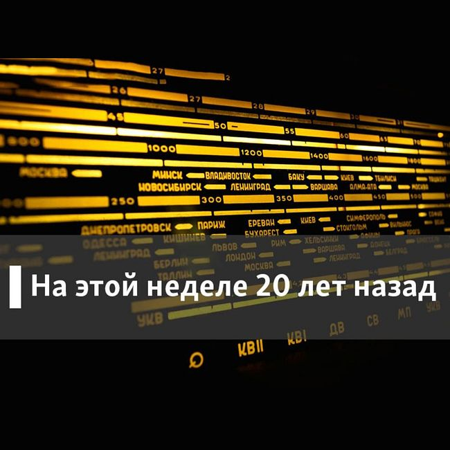 Радио Свобода на этой неделе 20 лет назад. Наш гость - режиссер Юрий Любимов - 04 Февраль, 2019