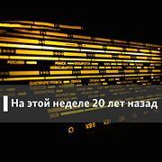 Радио Свобода на этой неделе 20 лет назад - 16 сентября, 2019