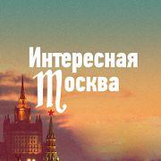 Интересная Москва. Что делать в столице.