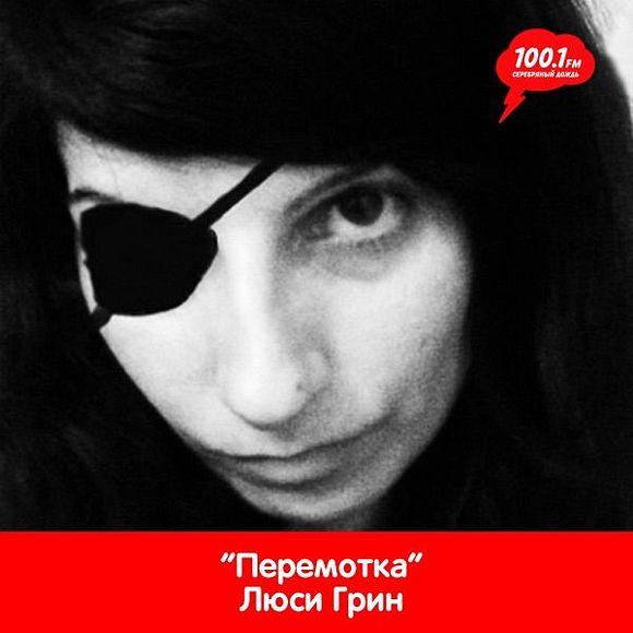 """Люся Грин """"Перемотка"""""""