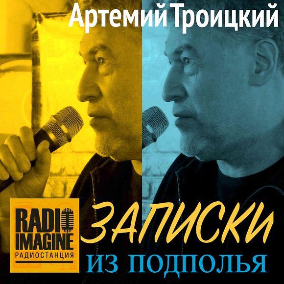 Записки из подполья - Артемий Троицкий
