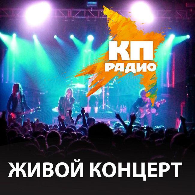 Живой концерт КП