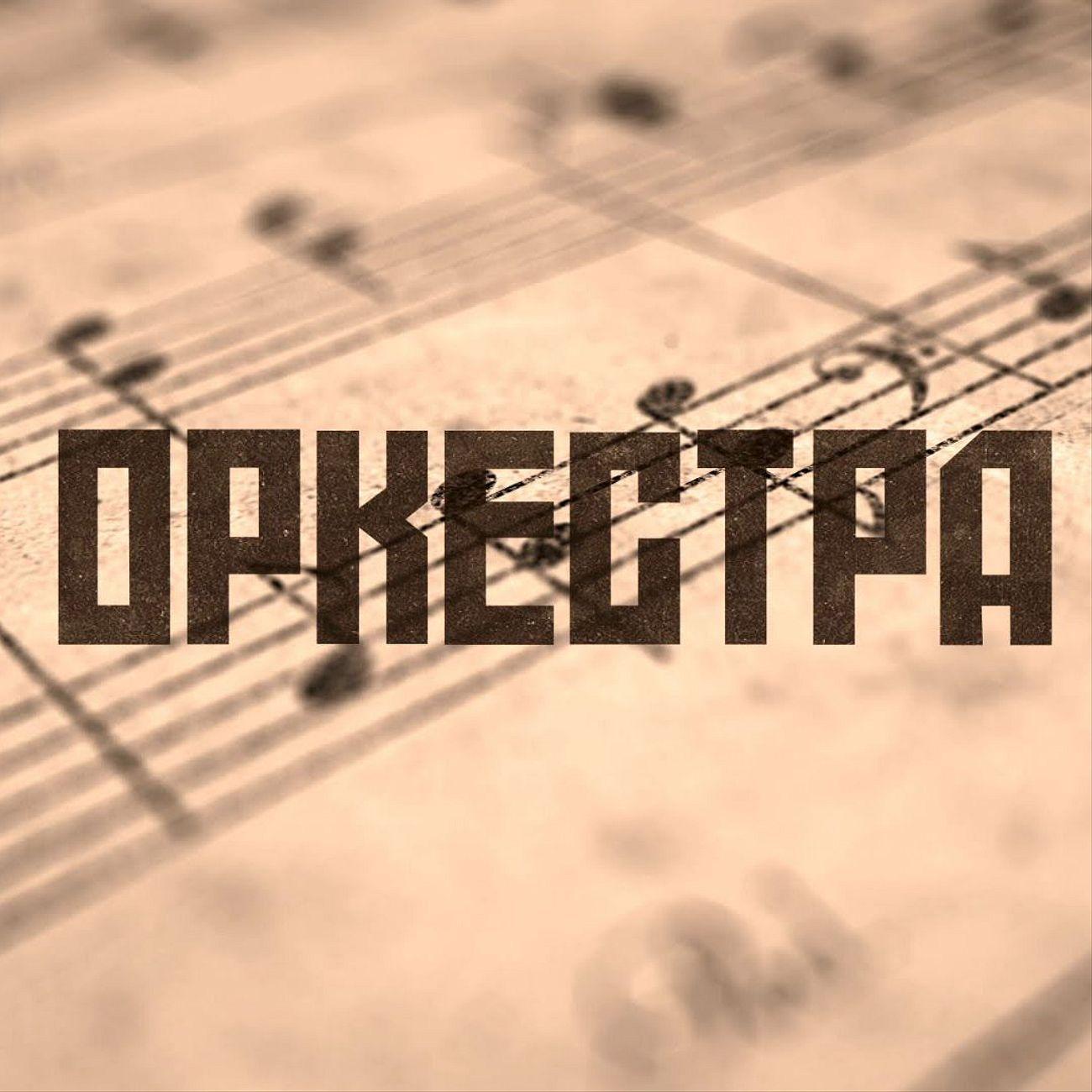 ОркестрА