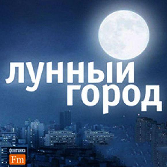Лунный город (old)