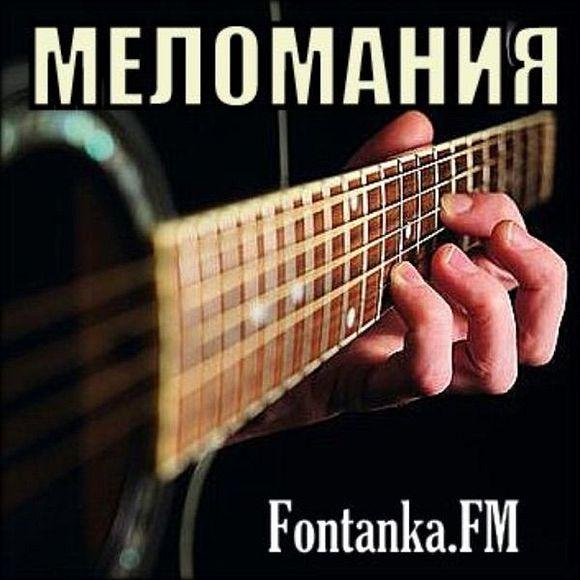 Меломания (old)