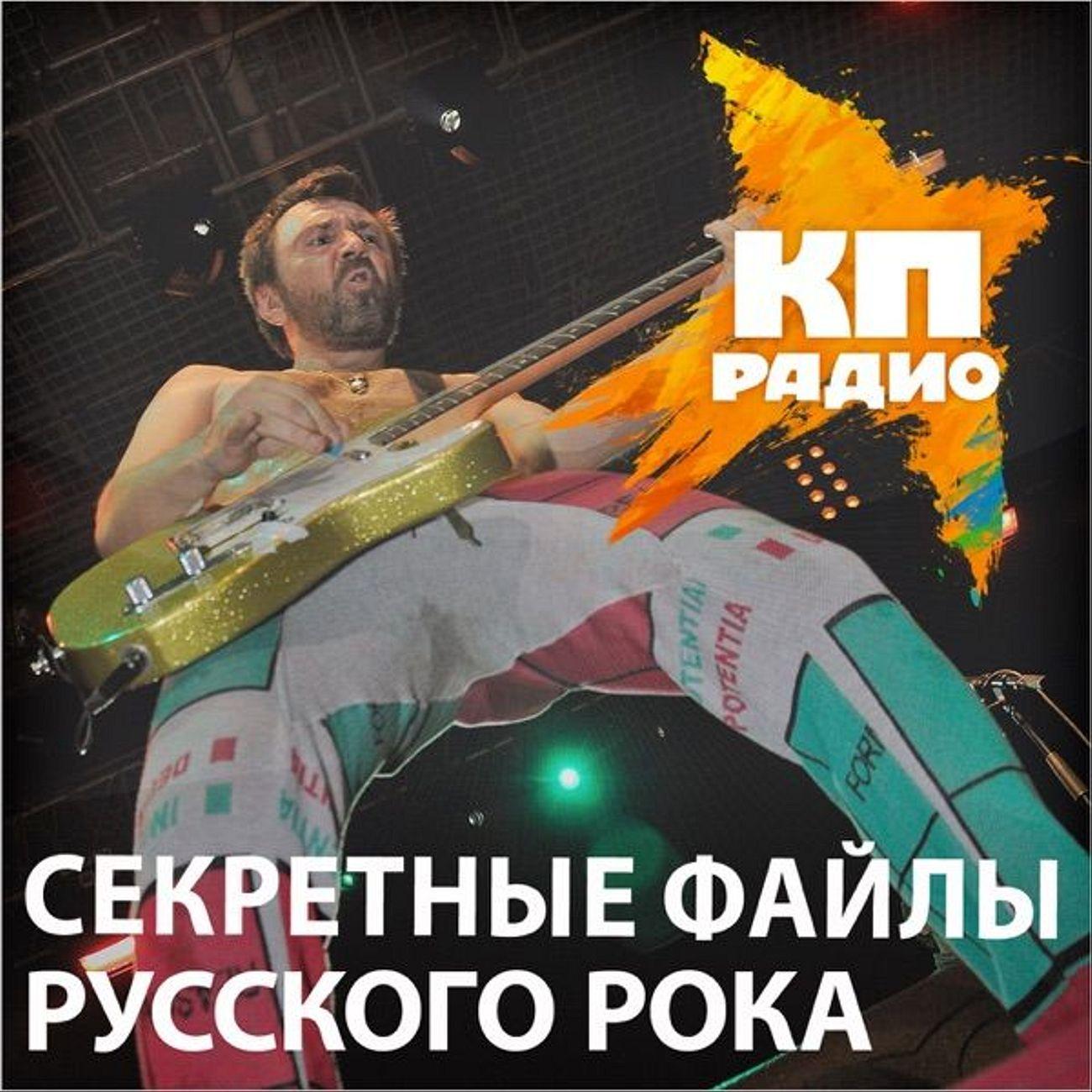 Секретные файлы русского рока