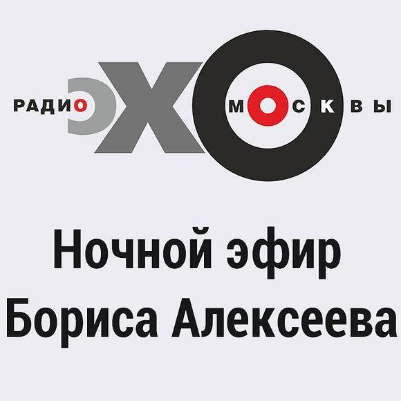 Ночной эфир Бориса Алексеева