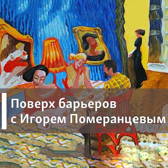 Поверх барьеров с Игорем Померанцевым. Лагерь. Проволока. Любовь - 03 апреля, 2020