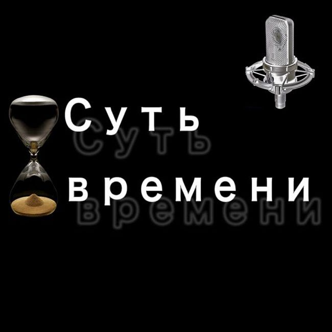 Суть времени - антишоу Сергея Кургиняна