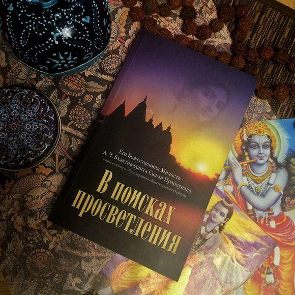 Шрила Прабхупада - В поисках просветления