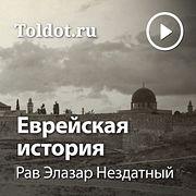 Еврейская история (Рав Элазар Нездатный)