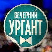 Вечерний Ургант 2015