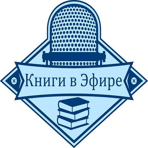 Книги в эфире