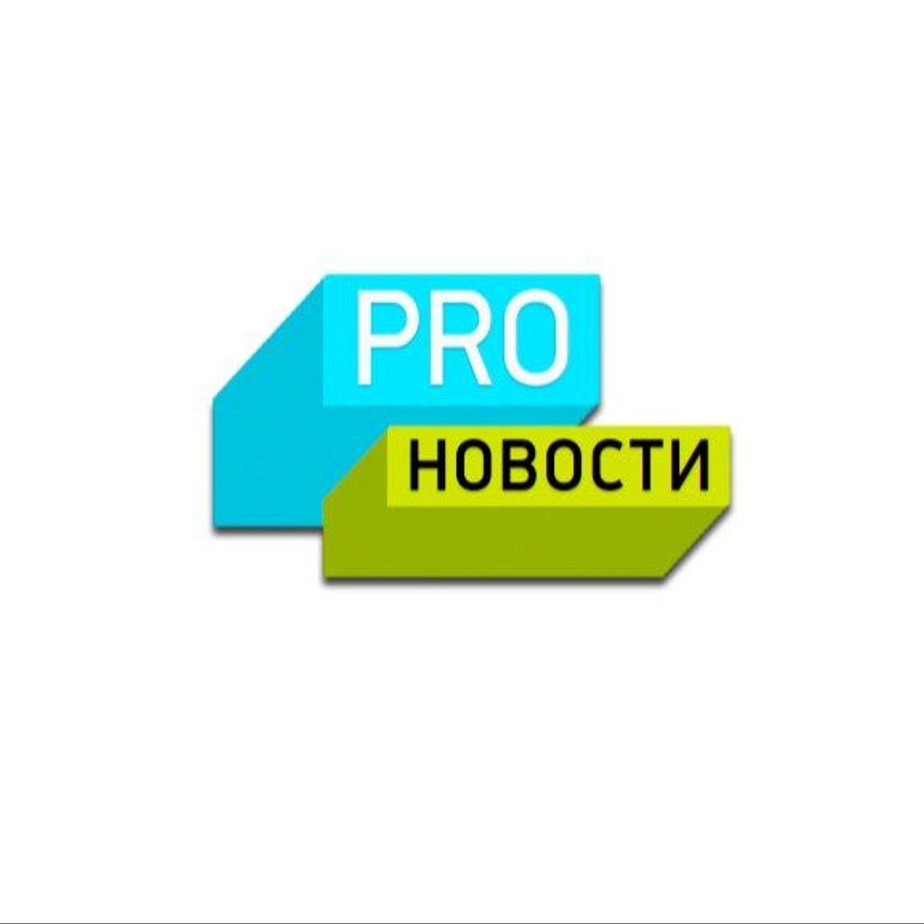 PRO-Новости