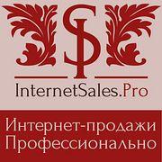 Увеличение интернет-продаж (доп)