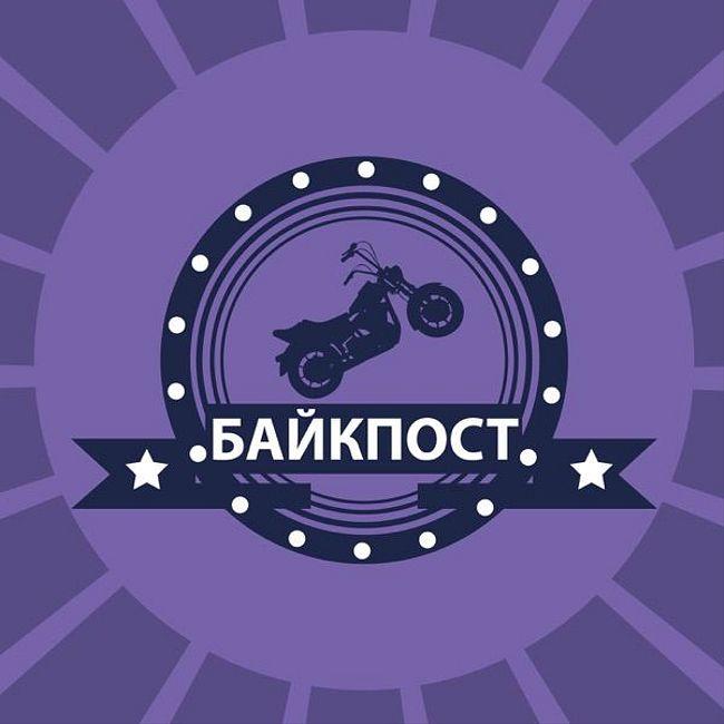 Байкпост