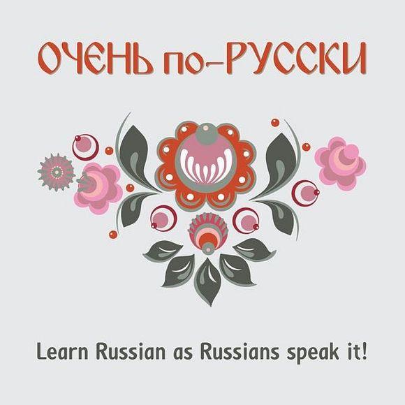 Очень по-русски