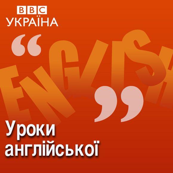 Уроки англійської