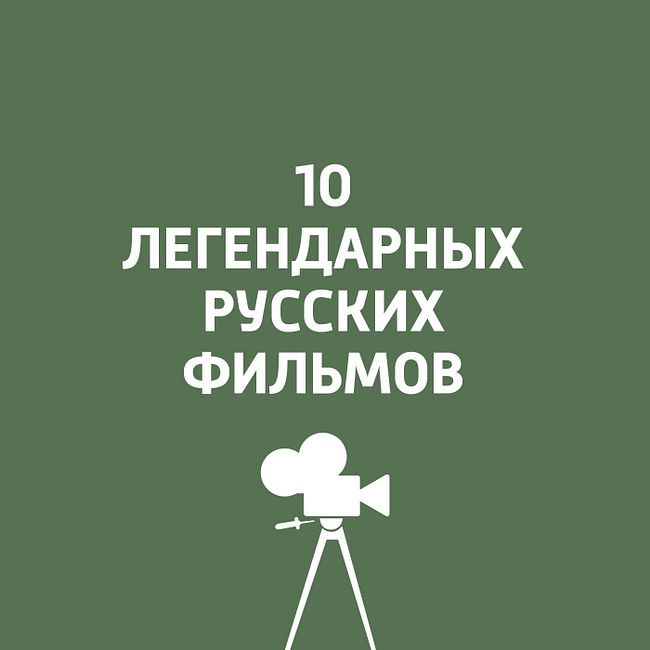 10 легендарных русских фильмов
