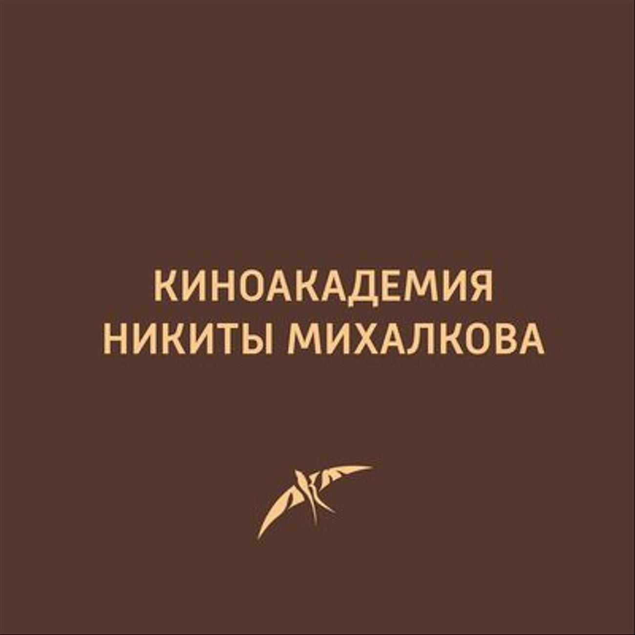 Киноакадемия Н.С. Михалкова