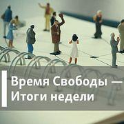 Итоги недели: авиакатастрофа в Москве и майские праздники - 11 Май, 2019