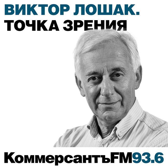 «Дело Ивана Голунова стало чем-то вроде последней капли общественного терпения» // Виктор Лошак — о правоохранительной и судебной системах в России