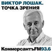 «В России далеко не все допускают начало нового этапа отношений» // Виктор Лошак -- о взаимодействии Москвы и Киева