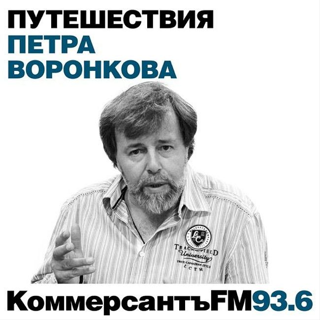 «Весьма знаковая точка Земли» // Петр Воронков — об Ушуае