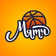 МЯТЧ Баскетбол