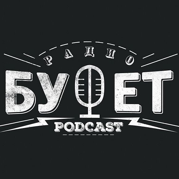 Радио БУФЕТ