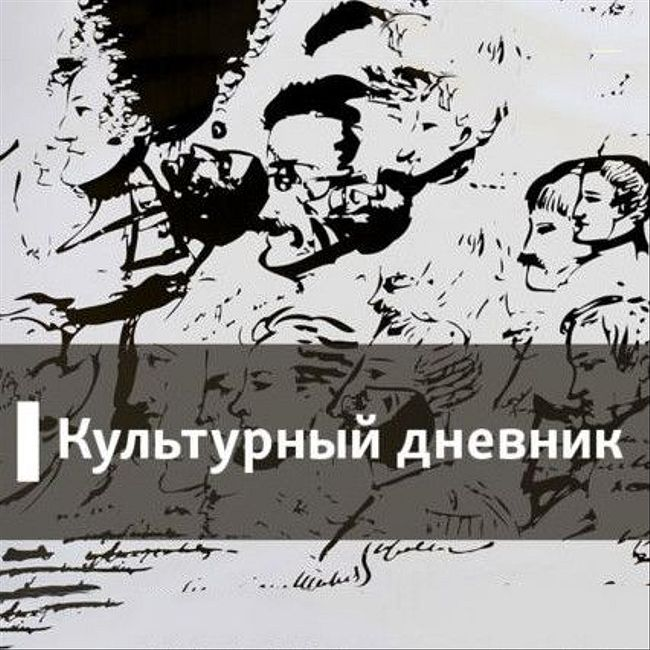 Культурный дневник: стихи заключенных в опере Tristia  - 24 Январь, 2019