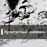 Культурный дневник: Памяти Андрея Битова - 06 Декабрь, 2018