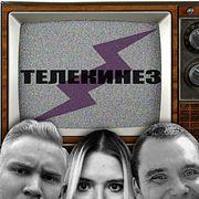 Телекинез: подкаст про сериалы