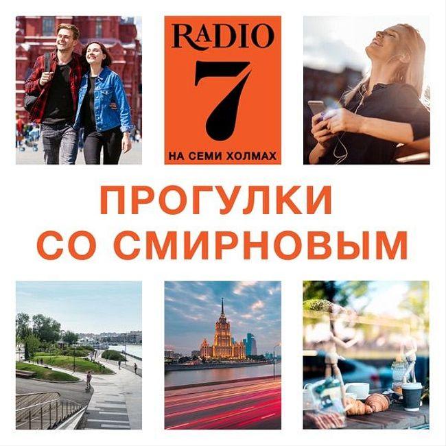 Прогулки со Смирновым (11-13.05.18)