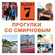 Прогулки со Смирновым (28-30 сентября 2018)