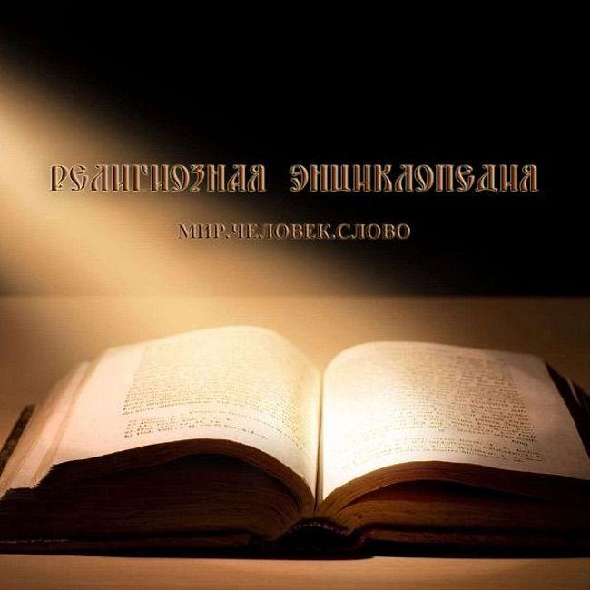 Религиозная энциклопедия