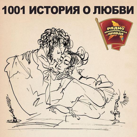 1001 история о любви