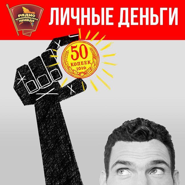 ЛИЧНЫЕ ДЕНЬГИ | Евгений Беляков |  Падение цен на нефть - как это отразится на наших кошельках