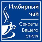 Имбирный чай. Секреты Вашего стиля